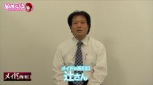 メイドin西川口 (埼玉ハレ系)の求人動画