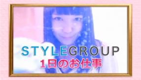 スタイルグループの求人動画