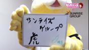 岡山サンライズグループの求人動画