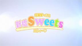 新橋Sweetsの求人動画
