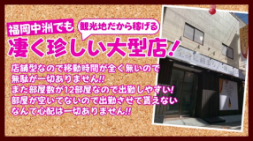 たっぷりハニーオイルSPA福岡店の求人動画