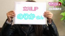 立川LIPの求人動画