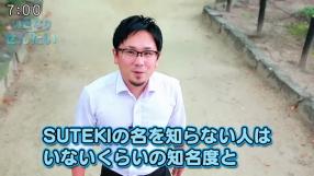 SUTEKIな奥様は好きですか?の求人動画