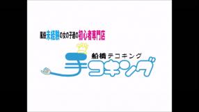 船橋手コキングの求人動画