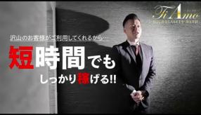 Ti Amo(ティアモ)の求人動画