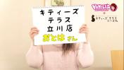 キティーズテラス 立川店の求人動画