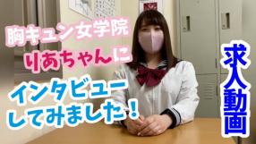 ときめき胸キュン女学院の求人動画