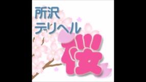 所沢デリヘル桜の求人動画
