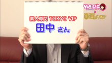 素人専門 TOKYO VIPの求人動画