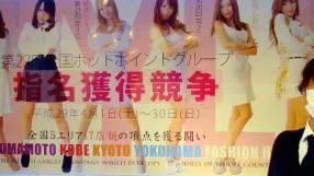 福岡ホットポイントスタイルの求人動画