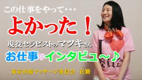名古屋★出張マッサージ委員会の求人動画