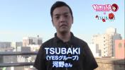 TSUBAKI(YESグループ)の求人動画