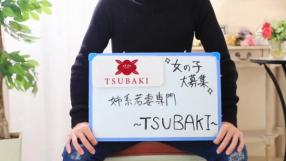 姉系若妻専門~Tsubaki~の求人動画