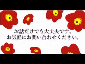 椿の求人動画
