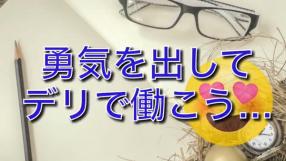 2ndcall~セカンドコール~の求人動画