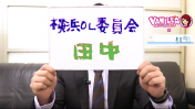 横浜OL委員会の求人動画