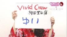 VIVID CREWグループの求人動画