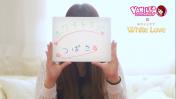 white love(ホワイトラヴ)の求人動画