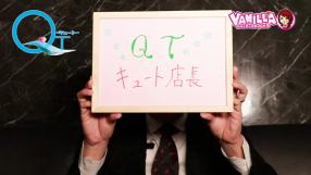 QT(キュート)の求人動画