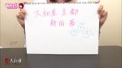 大和屋 京都店の求人動画