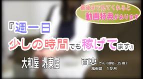 大和屋 堺東店の求人動画