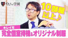 イメクラやんちゃ学園 神戸校の求人動画