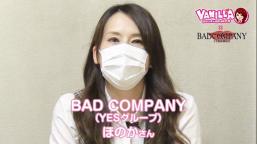BAD COMPANY 福岡店(YESグループ)