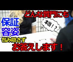 kawaii(イエスグループ熊本)の求人動画
