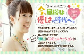 Line YESグループの求人動画