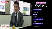 なめこ治療院(横浜ハレ系)の求人動画