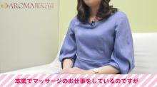 横浜アロマプリンセス(ユメオトグループ)の求人動画