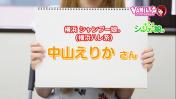 シャンプー娘。(横浜ハレ系)の求人動画