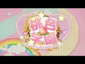 桃色学園の求人動画