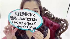 発情する奥様たち 谷九店の求人動画