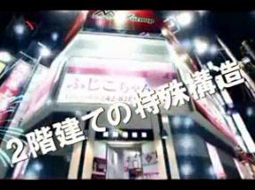 ふじこちゃん(ミクシーグループ)の求人動画