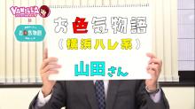 お色気物語(横浜ハレ系)の求人動画