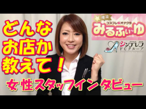 横浜みるふぃ~ゆの求人動画