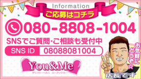 You&Meの求人動画