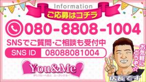 You&Meの求人動画