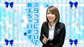 横浜西口シンデレラの求人動画