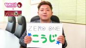 ゼロワンの求人動画