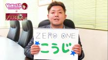 ゼログループの求人動画