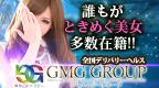 GMGグループ