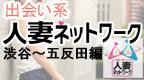 出会い系人妻ネットワーク 渋谷~五反田編