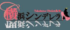 横浜シンデレラ