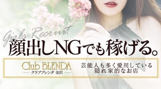Club BLENDA金沢(クラブブレンダ)