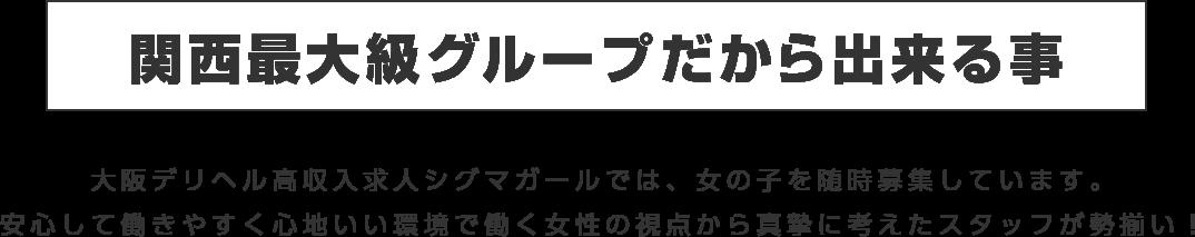 関西最大級グループだから出来る事 大阪デリヘル高収入求人シグマガールでは、女の子を随時募集しています。安心して働きやすく心地いい環境で働く女性の視点から真摯に考えたスタッフが勢揃い!