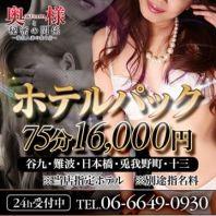 65分16,000円【ホテルパックコース】