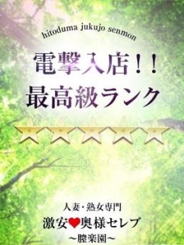 みこ 人妻・熟女専門!!激安❤奥様セレブ~膣楽園~ (新大阪発)