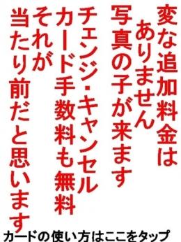 クレカ デリバリーヘルススピカ丹波豊岡店 (福知山発)